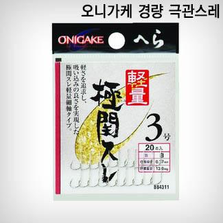오니가케 경량 극관스레 B84311